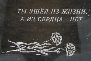 Эпитафия. Примеры эпитафии